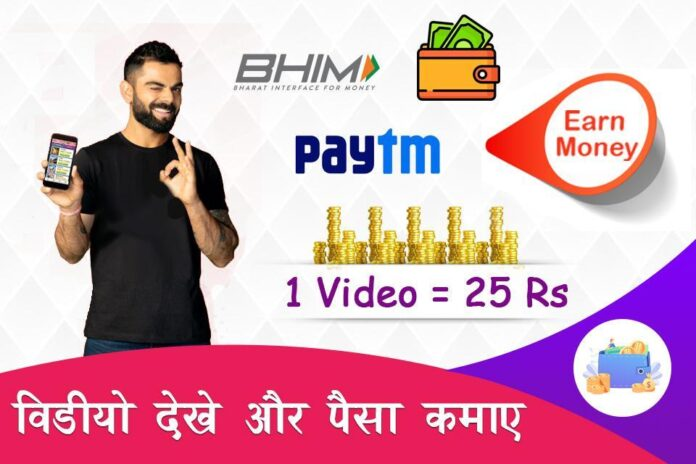 Watch Video And Earn Money